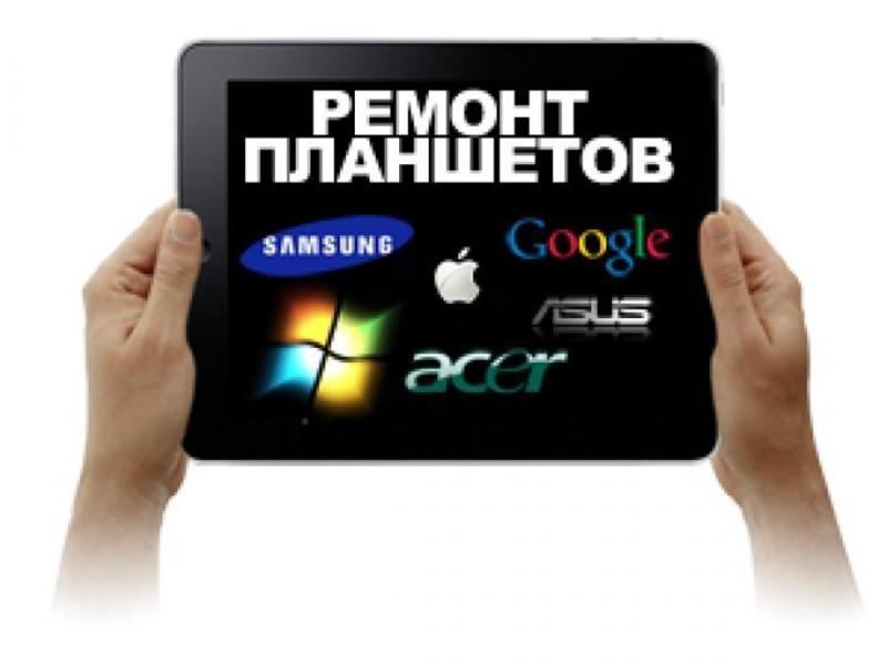remont_planshetov