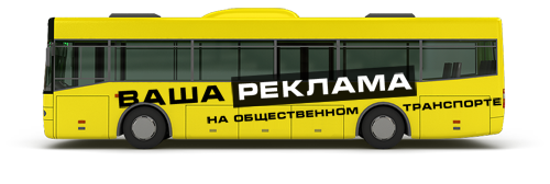 reklama_na_avtobuse