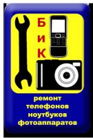remont telefona