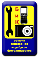 remont telefona_1