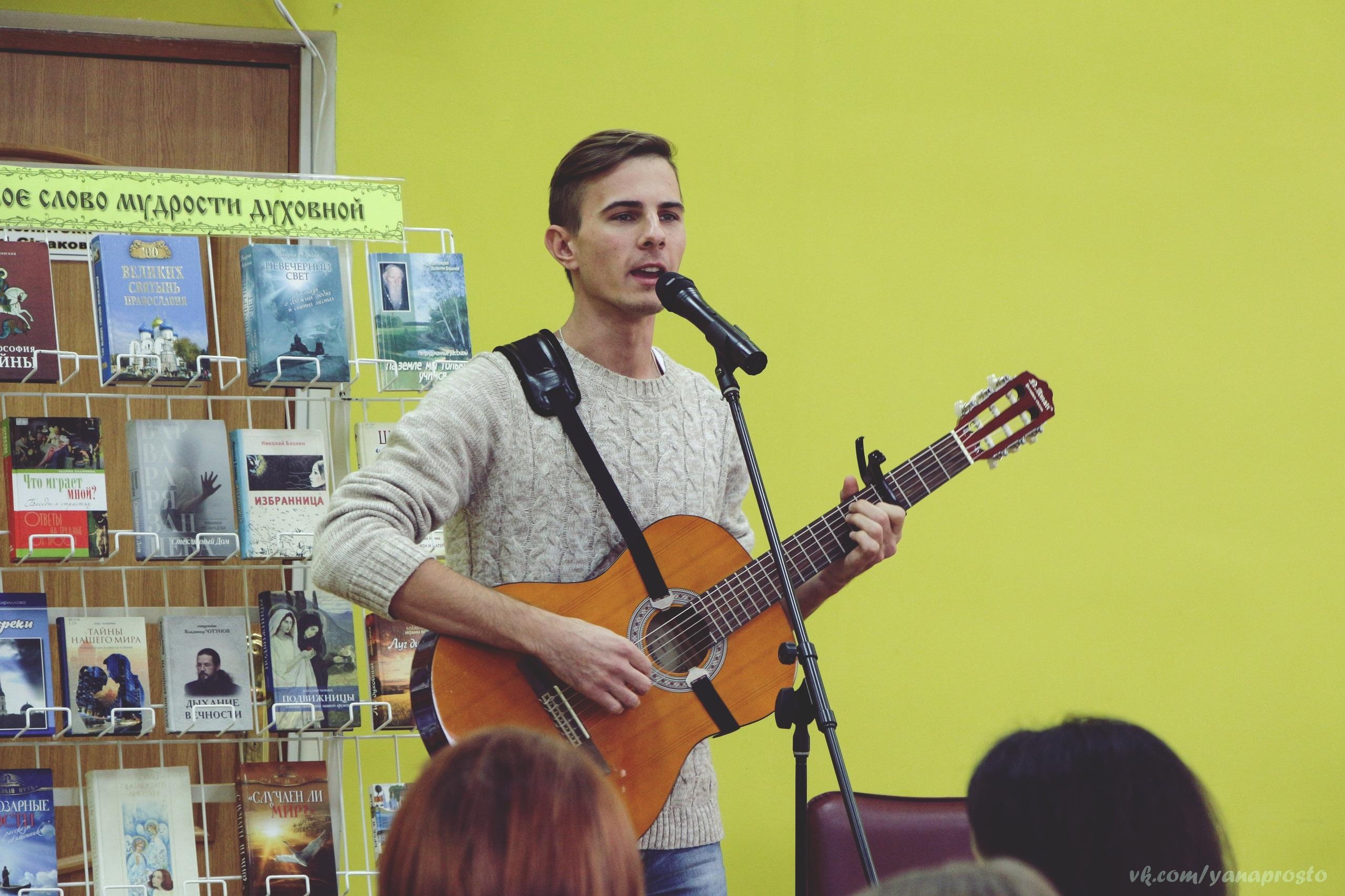 В Центральной библиотеке состоялся благотворительный концерт автора-исполнителя Максима Соколова (Фото)
