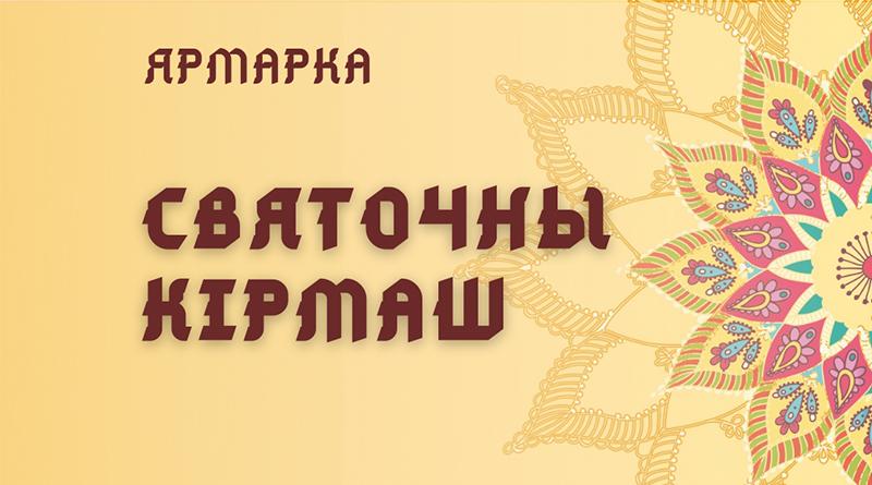 kirmash1