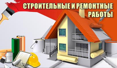1_stroitelnye-remontnye-i-otdelochnye-raboty