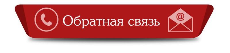 OBRATNAYA-SVYAZ`-800x184
