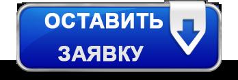 ostavit_zajavku