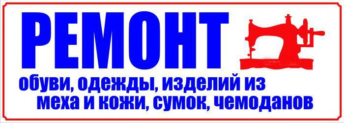524_remont-obuvi-odezhdy-chpup-shtopka-
