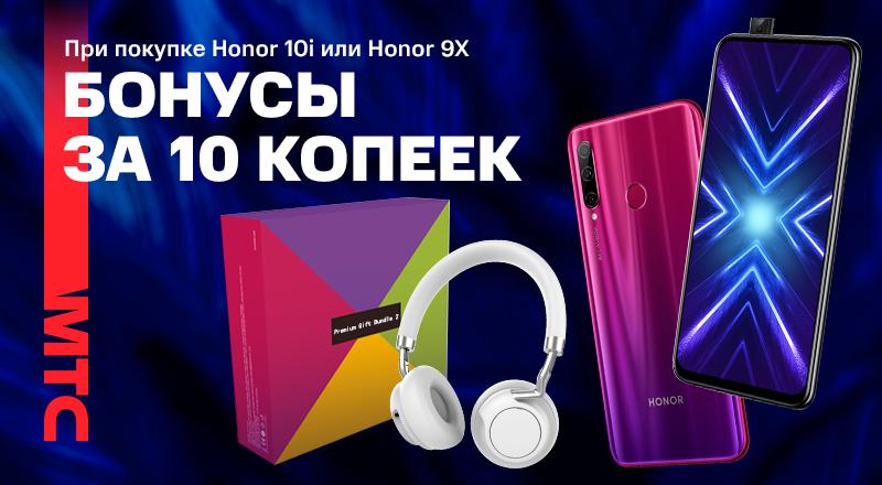 Honor_10i_Honor_9X_800x440-_1_