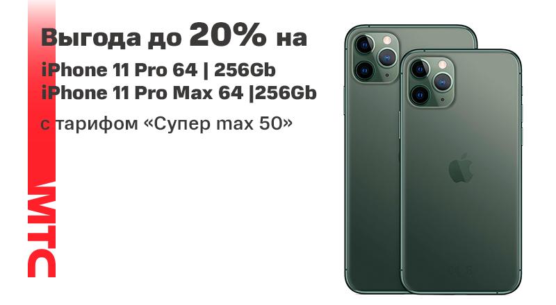 iphone_11_max_800x440