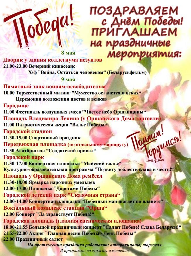4592019-05-02-prazdnichnye-meropriyatiya