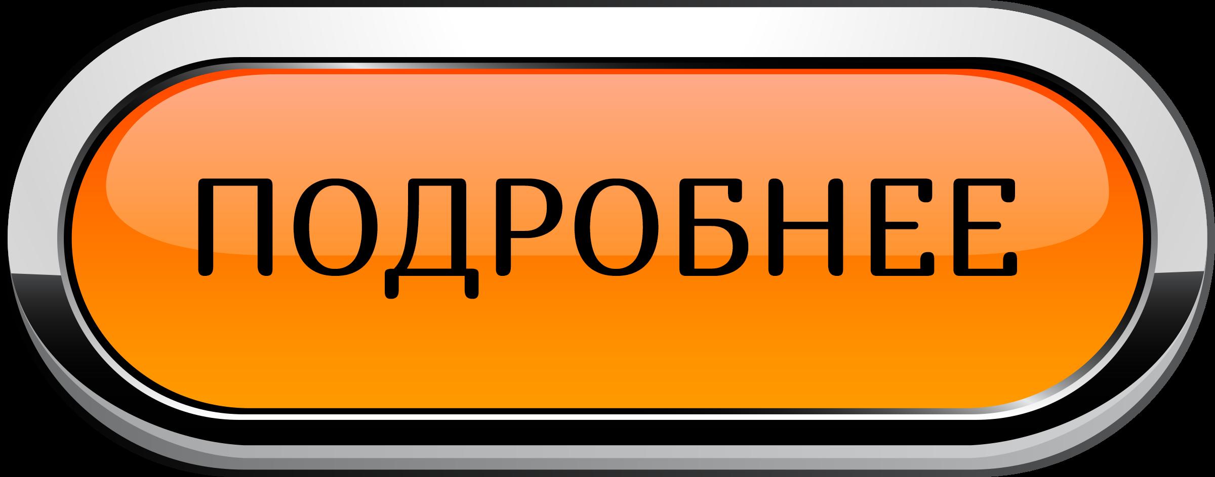 OrangeRoundedButton
